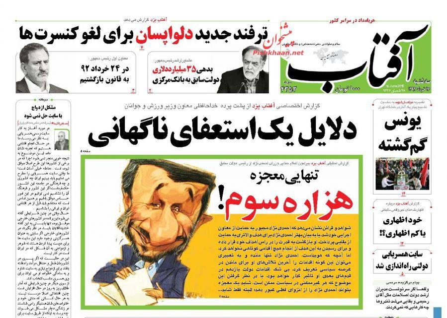 صفحه نخست روزنامه های روز سه شنبه 26 خرداد ماه 1394