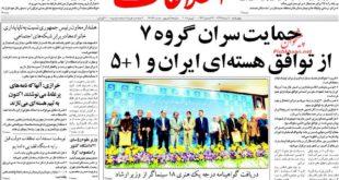 نیم صفحه اول روزنامه های سیاسی اجتماعی چهارشنبه ۲۰ خرداد ۹۴