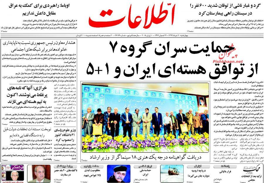 www.dustaan.com نیم صفحه اول روزنامه های سیاسی اجتماعی چهارشنبه ۲۰ خرداد ۹۴