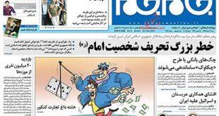 نیم صفحه اول روزنامه های روز شنبه «۱۶ خرداد ماه ۱۳۹۴»