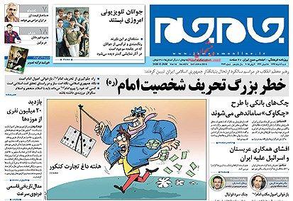 www.dustaan.com نیم صفحه اول روزنامه های روز شنبه «۱۶ خرداد ماه ۱۳۹۴»
