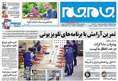 نیم صفحه اول روزنامه های سیاسی اجتماعی سه شنبه دوم تیرماه ۱۳۹۴