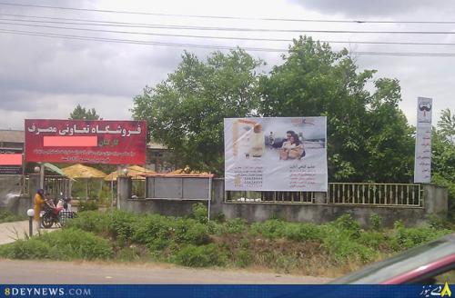 www.dustaan.com عکس/ بیلبورد نامتعارف در رشت به بهانه تبلیغ شامپو!