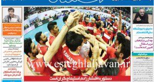 نیم صفحه اول روزنامه های ورزشی دوشنبه یکم تیرماه ۱۳۹۴