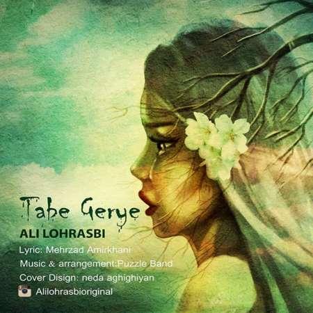 www.dustaan.com دانلود آهنگ جدید و فوق العاده زیبای علی لهراسبی با نام «تب گریه»