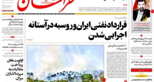 نیم صفحه اول روزنامه های روز یکشنبه «۱۷ خرداد ماه ۹۴»