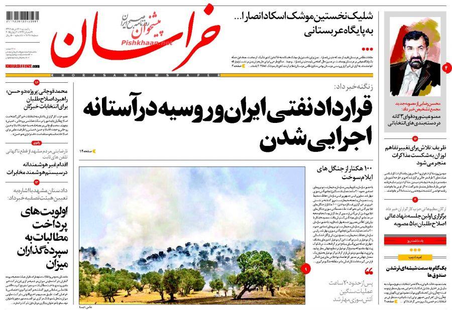 www.dustaan.com نیم صفحه اول روزنامه های روز یکشنبه «۱۷ خرداد ماه ۹۴»