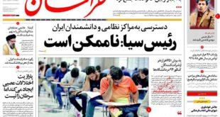 نیم صفحه اول روزنامه های سیاسی اجتماعی شنبه ۲۳ خرداد ۹۴