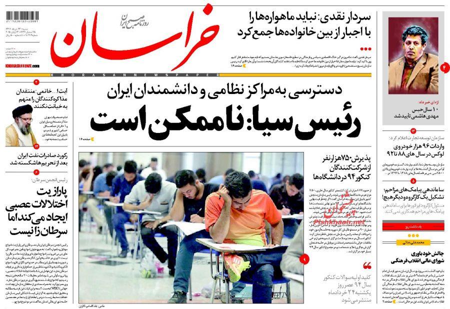 نیم صفحه اول روزنامه های سیاسی اجتماعی شنبه 23 خرداد 94
