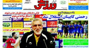 نیم صفحه اول روزنامه های ورزشی صبح کشور (پنجشنبه 11 تیر 94)