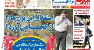 نیم صفحه اول روزنامه های ورزشی صبح کشور (سه شنبه 23 تیر 94)