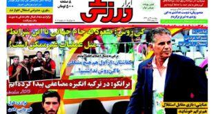 نیم صفحه اول روزنامه های ورزشی صبح کشور (چهارشنبه 24 تیر 94)