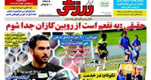 نیم صفحه اول روزنامه های ورزشی صبح کشور (چهارشنبه ۳۱ تیر ۹۴)