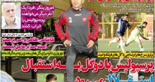 عناویین مهم روزنامه های ورزشی امروز «سه شنبه ۱۳ مرداد ماه ۹۴»