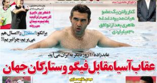 عناوین مهم روزنامه های ورزشی امروز «دوشنبه ۱۹ مرداد ماه ۹۴»