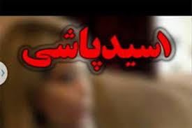 dustaan.com-تهدید زن جوان به اسیدپاشی توسط شوهر