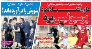 صفحه اول روزنامه های ورزشی شنبه ۴ مهر ماه