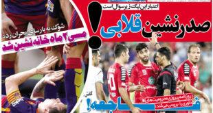 نیم صفحه اول روزنامه های ورزشی یکشنبه ۰۵ مهرماه ۹۴