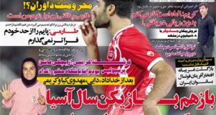 صفحه اول روزنامه های ورزشی دوشنبه ۶ مهر ماه ۹۴