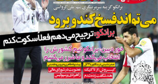 نیم صفحه اول روزنامه های ورزشی چهارشنبه ۱۸ شهریور ۹۴