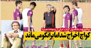 نیم صفحه اول روزنامه های ورزشی پنجشنبه ۱۹ شهریور ۹۴