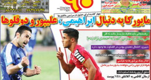 نیم صفحه نخست روزنامه های ورزشی صبح چهارشنبه ۸ مهر