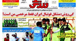 صفحه اول روزنامه های ورزشی امروز «چهارشنبه ۱۱ شهریور ماه ۹۴»