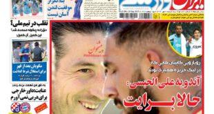 نیم صفحه اول روزنامه های ورزشی سه شنبه ۷ مهر ماه