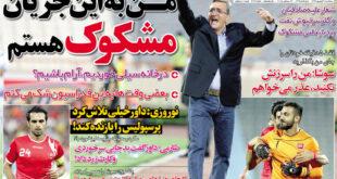 صفحه نخست روزنامه های ورزشی سه شنبه ۳۱ شهریور