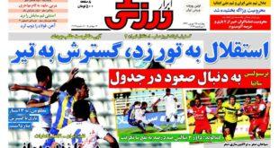 نیم صفحه اول روزنامه های ورزشی چهارشنبه ۲۵ شهریور ۹۴