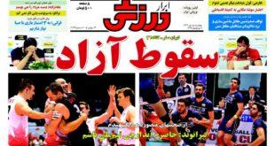 صفحه اول روزنامه های ورزشی  چهارشنبه ۰۱ مهر ۹۴
