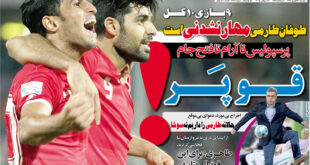 صفحه اول روزنامه های ورزشی دوشنبه ۳۰ شهریور