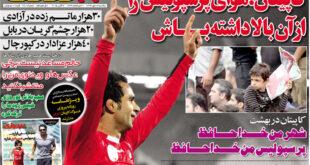 صفحه اول روزنامه های ورزشی یکشنبه ۱۲ مهر