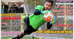 صفحه اول روزنامه های ورزشی دوشنبه ۲۷ مهرماه ۹۴