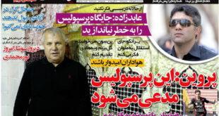 نیم صفحه اول روزنامه های ورزشی پنجشنبه ۳۰ مهر