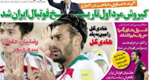 صفحه اول روزنامه های ورزشی چهارشنبه ۲۲ مهر ۹۴