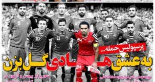 روزنامه های ورزشی ۲۳ مهر ۹۴