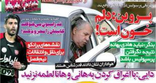 صفحه اول روزنامه های ورزشی یکشنبه ۲۶ مهر ۹۴