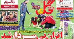 نیم صفحه اول روزنامه های ورزشی دوشنبه ۲۰ مهر ماه ۹۴