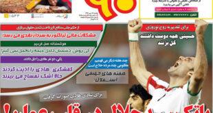 نیم صفحه اول روزنامه های ورزشی شنبه ۱۸ مهر ماه ۹۴