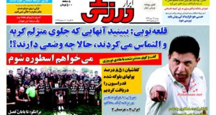 صفحه اول رونامه های ورزشی دوشنبه ۱۳ مهرماه ۱۳۹۴