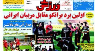 نیم صفحه اول رونامه های ورزشی چهارشنبه ۲۹ مهر ۹۴