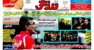 صفحه اول روزنامه های ورزشی یکشنبه ۳ ابان ماه ۹۴