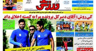 صفحه اول روزنامه های ورزشی چهارشنبه ۶ ابان ۹۴