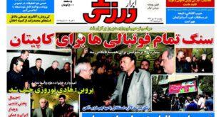 نیم صفحه اول روزنامه های ورزشی چهارشنبه ۱۵ مهر ماه