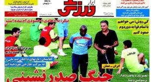 نیم صفحه اول روزنامه های ورزشی پنجشنبه ۱۶ مهر