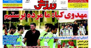عناوین مهم روزنامه های ورزشی یکشنبه ۱۹ مهر ماه ۹۴