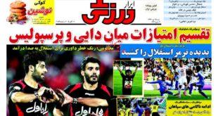 صفحه اول روزنامه های ورزشی شنبه ۲۵ مهر