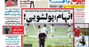 نیم صفحه اول روزنامه های ورزشی سه شنبه ۱۴ مهرماه ۹۴