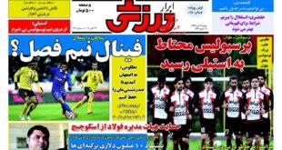 نیم صفحه اول روزنامه های ورزشی دوشنبه ۴ ابان ۹۴